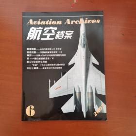 航空档案2007.6(正版品好)