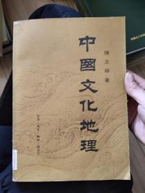 中国文化地理,品相超级好,