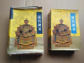 32开连环画------------清宫演义上下2册带原装盒子