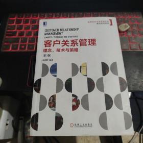 【现货】客户关系管理:理念技术与策略 (第3版)苏朝晖机械工业出