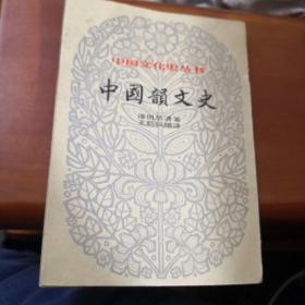 中国韵文史(下册)