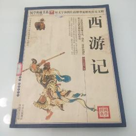 青花典藏:西游记(珍藏版)