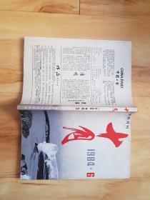 《十月》杂志1984年第6期(矫健长篇《河魂》孔捷生中篇《大林莽》王蒙散文《访苏心潮》林斤澜短篇《矮凳桥小品》三篇等)