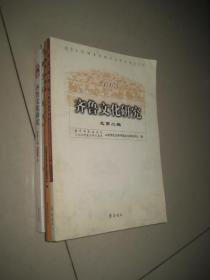 齐鲁文化研究【总 第二辑/第三辑/第五辑/第12辑】4本合售