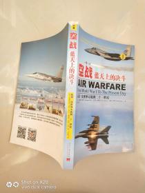 空战:蓝天上的决斗(1、2)册