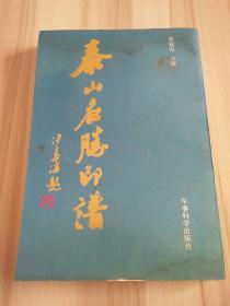 泰山名胜印谱(封面有水印)