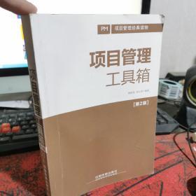 项目管理工具箱(第2版) /康路晨、胡立朋 中国铁道出版社