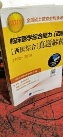 2019全国综合硕士研究生招生考试临床医学综合能力(西医)西医综