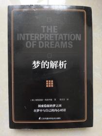 梦的解析(精神分析学派奠基之作,心理学入门之选,科学探索梦境,深入分析潜意识)