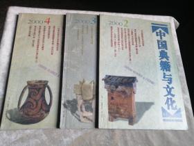 包邮 中国典籍与文化2000年第2、3、4期 三本合售
