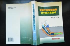 中国不同类型油藏水平井开采技术
