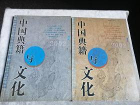 包邮 中国典籍与文化2002年第1、2、期 两本合售