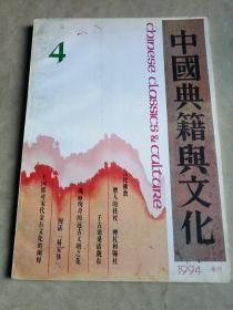 包邮 中国典籍与文化1994年第4期