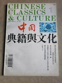 包邮 中国典籍与文化1995年第1期