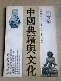 包邮 中国典籍与文化1993年第3期