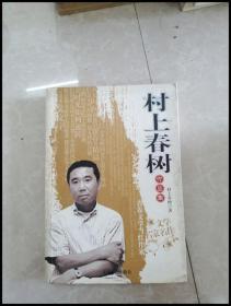 HB3001111 村上春樹作品集