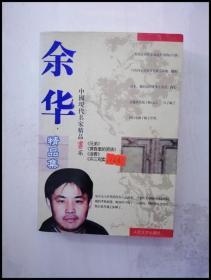 HB3002338 余华精品集【一版一印】