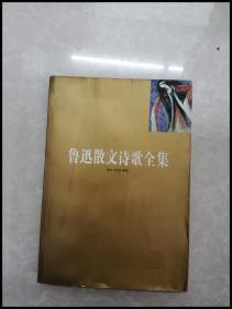HB3002103 鲁迅散文诗歌全集(一版一印)