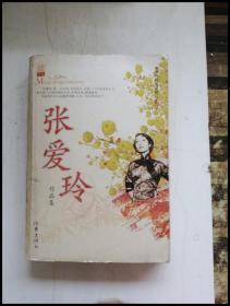 HB3004526 張愛玲作品集【一版一印】