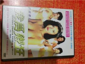 DVD 光盘 我为卿狂