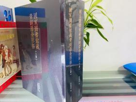原版现货 国家图书馆藏青铜器全形拓另荐中国印学博物馆展陈印章