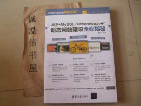 JSP+MySQL+Dreamweaver动态网站建设全程揭秘(网页设计与开发殿堂之路)
