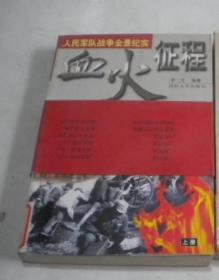 血火征程·人民军队战争全景纪实·上中册