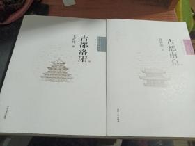 中国古都五书全五册