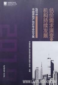 估价需求演变与机构持续发展-2019中国房地产估价年会论文集 9787507432879 中国房地产估价师与房地产经纪人学会 中国建筑工业出版社