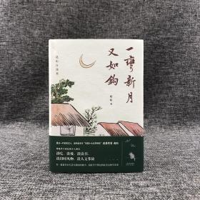 赵珩毛笔签名钤印藏书票《一弯新月又如钩:赵珩自选集》(精装,一版一印)  包邮(不含新疆、西藏)