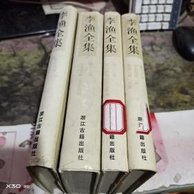 李渔全集 第 14、15、18卷 、精装、可以零卖