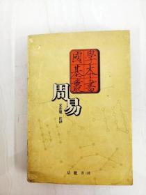 HA1001752 周易--国学基本丛书【一版一印】【内有读者签名略有涂画注记,封面书边略有污渍】