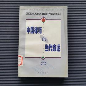 中国律师的当代命运