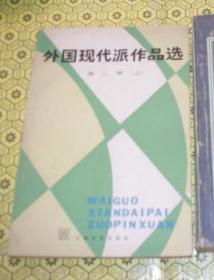 外国文学名著选读(上)