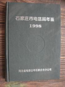 石家庄市电信局年鉴1998