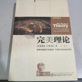 第一推动丛书:完美理论:物理学精英及其奋战广义相对论的世纪历程