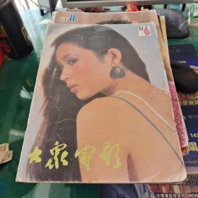大众电影1988年6徐莉莉,罗伯特德尼罗,末代皇帝掀起中国热,明天发生了战争,詹妮弗康奈丽大16开32页