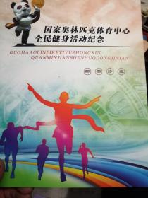 国家奥林匹克体育中心全民健身活动纪念邮折   个性化