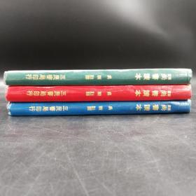台湾三民版 吴璵 注译《新译尚书读本》(红色、蓝色、绿色随机发货,布面精装)