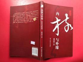 内核与外缘:中日文化论