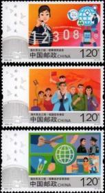念椿萱 邮票2020年2020-26海外民生工程3全新