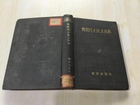 简明同义词反义词典 海天出版社 1986年一版一印90000册