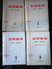 包邮 北图通讯(1982年全年1/2/3/4季刊四期全)
