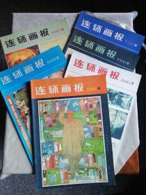 包邮 连环画报 1980年第4、7、8、9、11、12 期6本合售