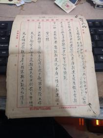 民国三十六年工程合同(台湾工程)共10页(手写)   品如图   笔记本邮夹内