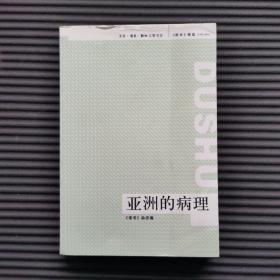 亚洲的病理/读书精选