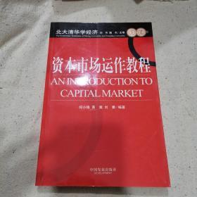 资本市场运作教程