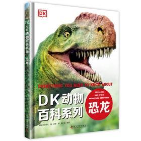 DK动物百科系列:恐龙(精装)