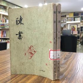陈书(全二册)——(唐)姚思廉   中华书局1972年一版一印 竖版繁体