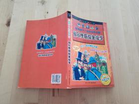 影响孩子一生的世界名著:福尔摩斯探案故事(彩图注音)